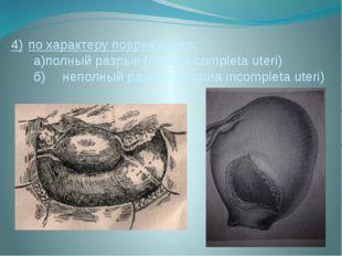 4)по характеру повреждения: а)полный разрыв (ruptura completa uteri) б)неп