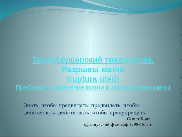 Тема:Акушерский травматизм. Разрывы матки (ruptura uteri) Проблема: сохранени...