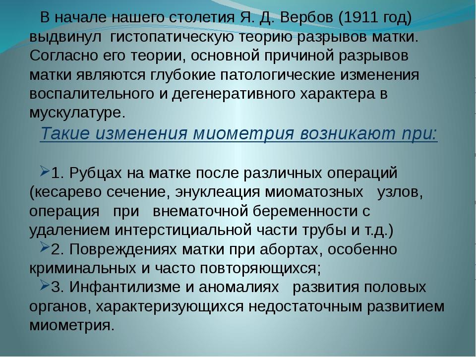 В начале нашего столетия Я. Д. Вербов (1911 год) выдвинул гистопатическую тео...