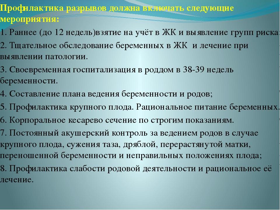 Профилактика разрывов должна включать следующие мероприятия: 1. Раннее (до 12...