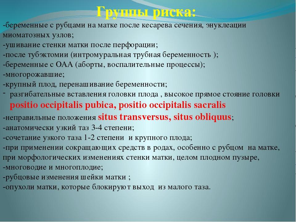 Группы риска: -беременные с рубцами на матке после кесарева сечения, энуклеац...