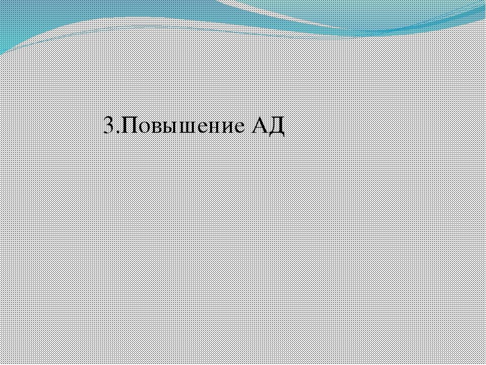 3.Повышение АД