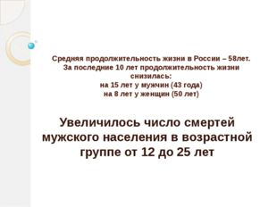 Средняя продолжительность жизни в России – 58лет. За последние 10 лет продолж