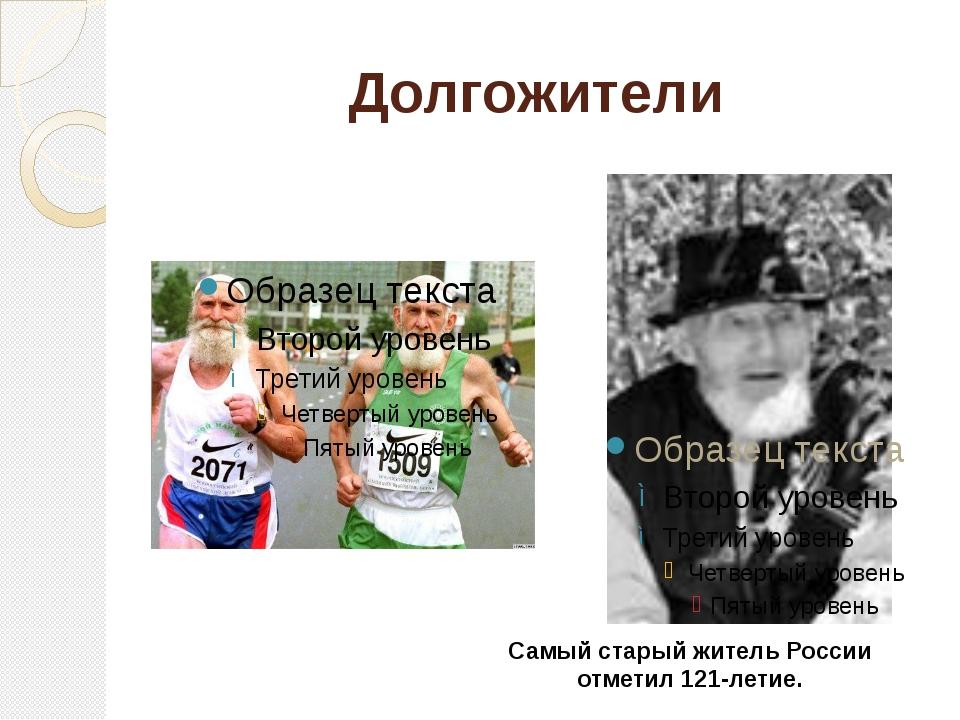 Долгожители Самый старый житель России отметил 121-летие.