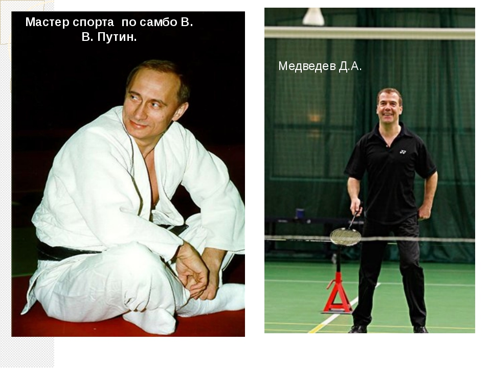 Мастер спорта по самбо В. В. Путин. Медведев Д.А.