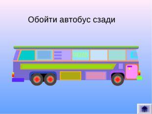 Обойти автобус сзади