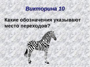 Викторина 10 Какие обозначения указывают место переходов?