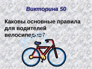 Викторина 50 Каковы основные правила для водителей велосипедов?