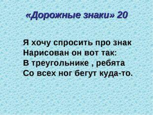 «Дорожные знаки» 20 Я хочу спросить про знак Нарисован он вот так: В треуголь