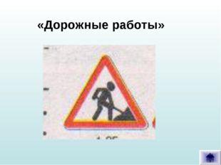 «Дорожные работы»