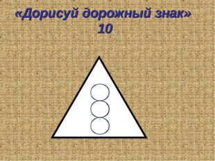 «Дорисуй дорожный знак» 10