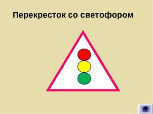 Перекресток со светофором