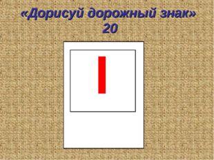 «Дорисуй дорожный знак» 20