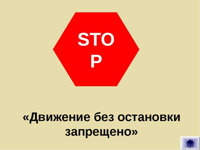 STOP «Движение без остановки запрещено»