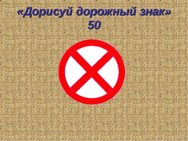 «Дорисуй дорожный знак» 50