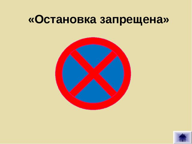«Остановка запрещена»