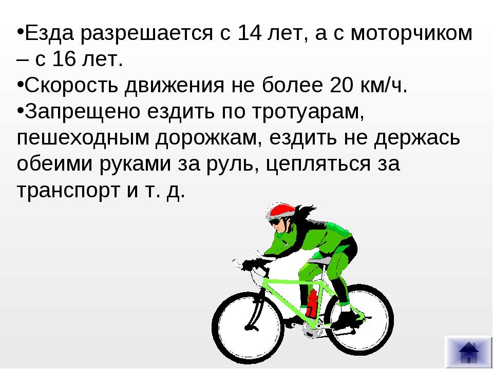 Езда разрешается с 14 лет, а с моторчиком – с 16 лет. Скорость движения не бо...