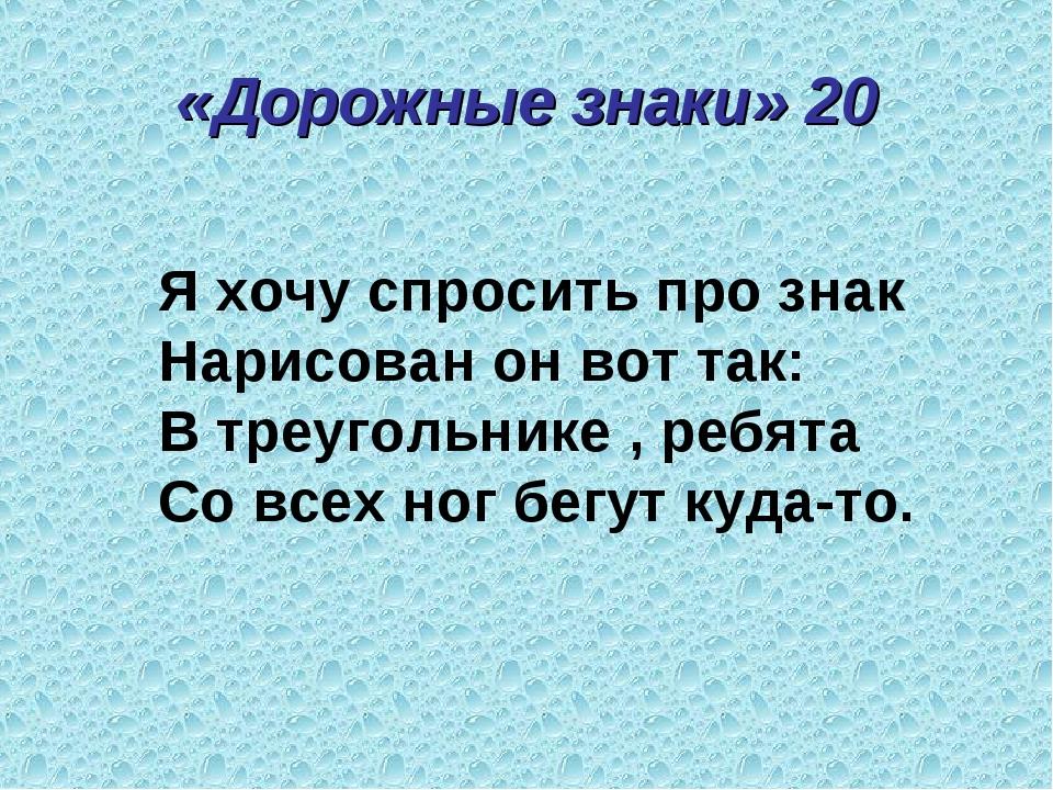 «Дорожные знаки» 20 Я хочу спросить про знак Нарисован он вот так: В треуголь...