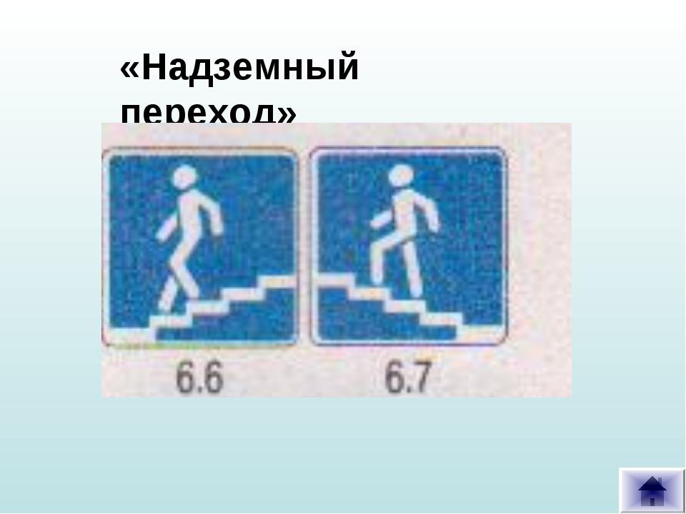 «Надземный переход»