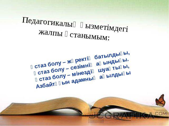 Ұстаз болу – жүректің батылдығы, Ұстаз болу – сезімнің ақындығы. Ұстаз болу –...