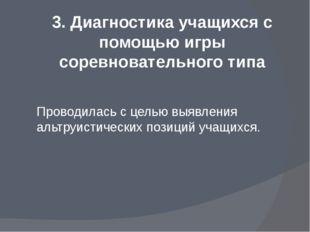 3. Диагностика учащихся с помощью игры соревновательного типа Проводилась с ц