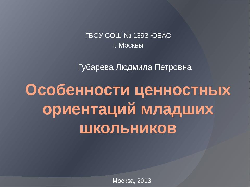 Особенности ценностных ориентаций младших школьников ГБОУ СОШ № 1393 ЮВАО г....