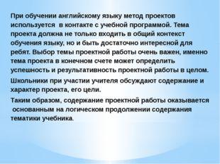 При обучении английскому языку метод проектов  используется  в контакте с уче