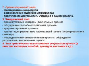 2. Организационный этап: - формирование микрогрупп - распределение заданий в