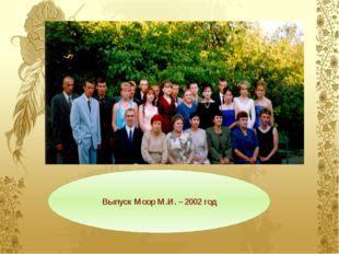 Выпуск Моор М.И. – 2002 год