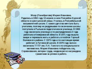 Моор (Панибратова) Мария Ивановна. Родилась в 1950 году 19 апреля в селе Розг