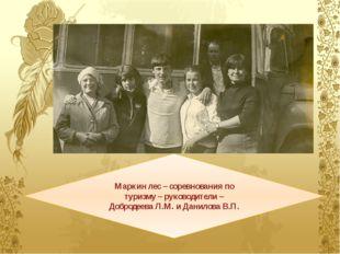 Маркин лес – соревнования по туризму – руководители – Добродеева Л.М. и Данил
