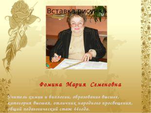 Фомина Мария Семеновна Учитель химии и биологии, образование высшее, категори