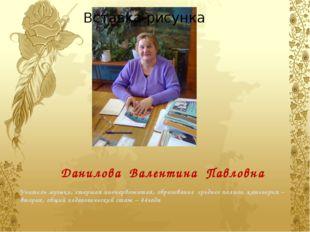 Данилова Валентина Павловна Учитель музыки, старшая пионервожатая, образовани