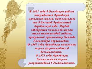 В 1927 году в Воловском районе открывается Лутовская начальная школа. Распола