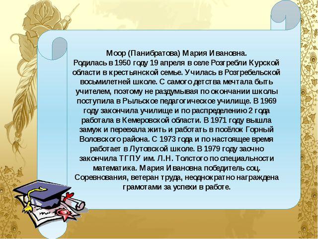 Моор (Панибратова) Мария Ивановна. Родилась в 1950 году 19 апреля в селе Розг...