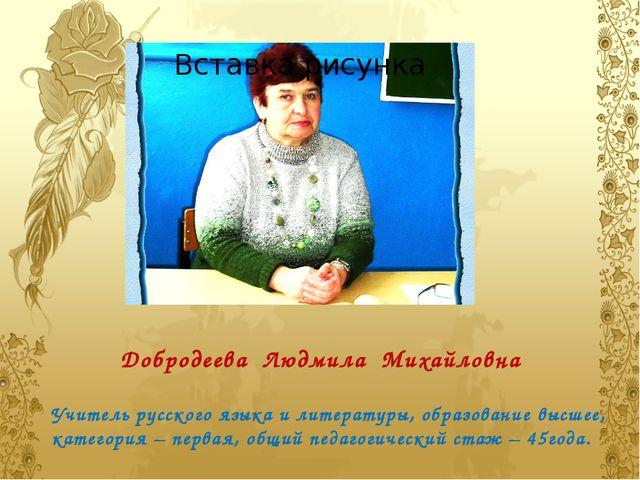 Добродеева Людмила Михайловна Учитель русского языка и литературы, образовани...