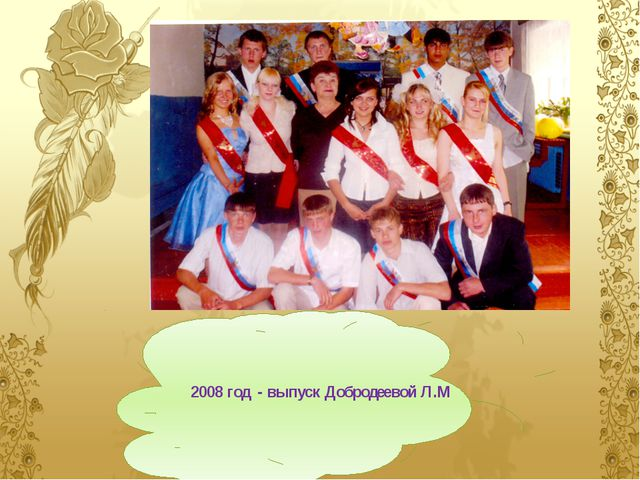 2008 год - выпуск Добродеевой Л.М