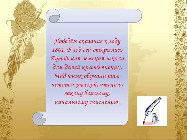 Поведём сказание к году 1861. В год сей открылась Лутовская земская школа для...