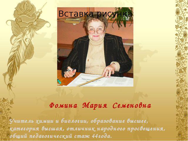 Фомина Мария Семеновна Учитель химии и биологии, образование высшее, категори...