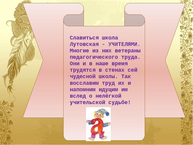 Славиться школа Лутовская - УЧИТЕЛЯМИ. Многие из них ветераны педагогическог...