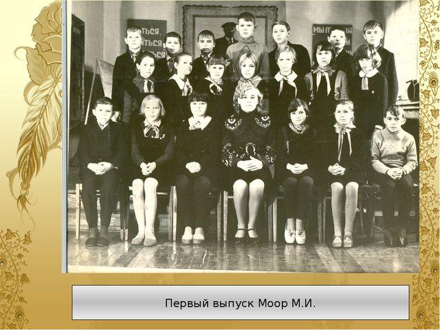 Первый выпуск Моор М.И.