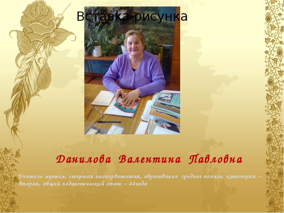 Данилова Валентина Павловна Учитель музыки, старшая пионервожатая, образовани...