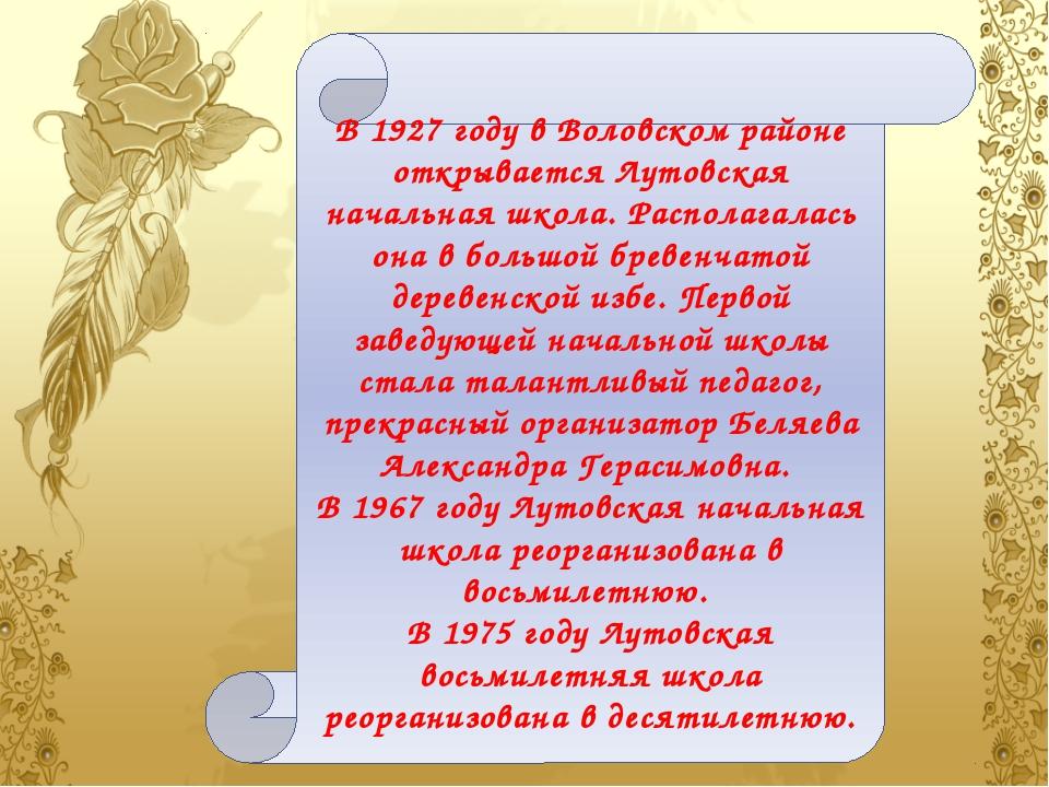 В 1927 году в Воловском районе открывается Лутовская начальная школа. Распола...