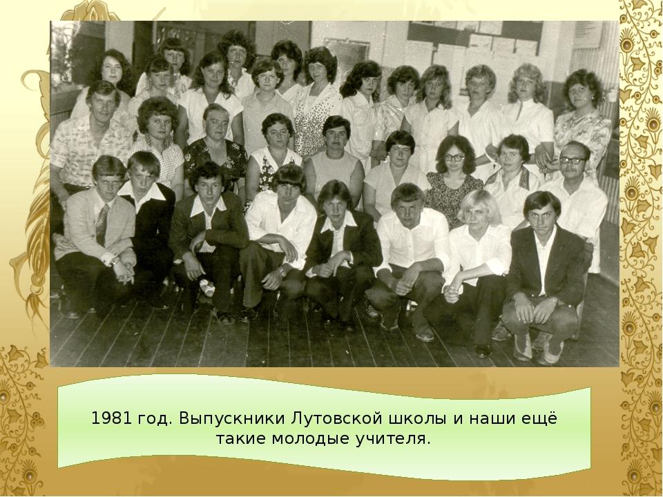 1981 год. Выпускники Лутовской школы и наши ещё такие молодые учителя.