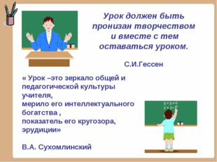 Урок должен быть пронизан творчеством и вместе с тем оставаться уроком. С.И.Г