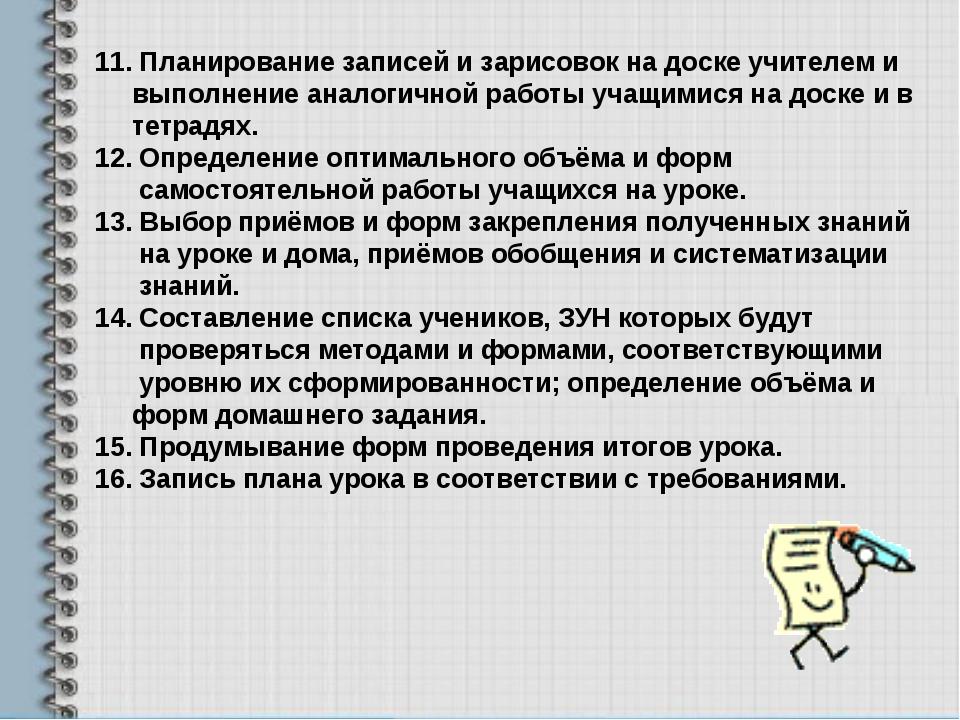11. Планирование записей и зарисовок на доске учителем и выполнение аналогичн...
