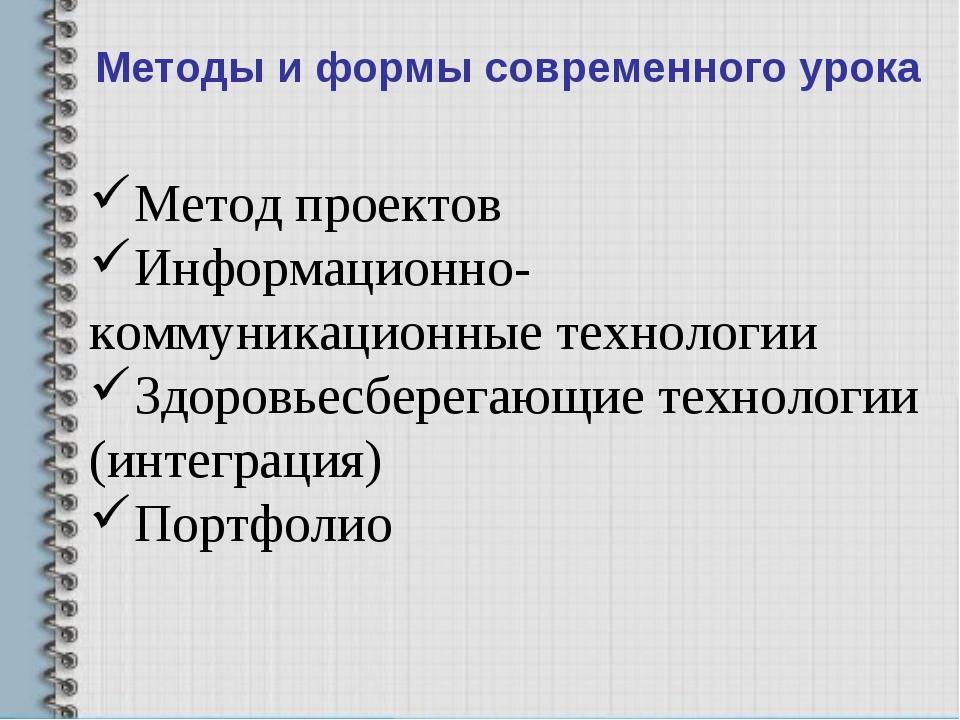Методы и формы современного урока Метод проектов Информационно-коммуникационн...