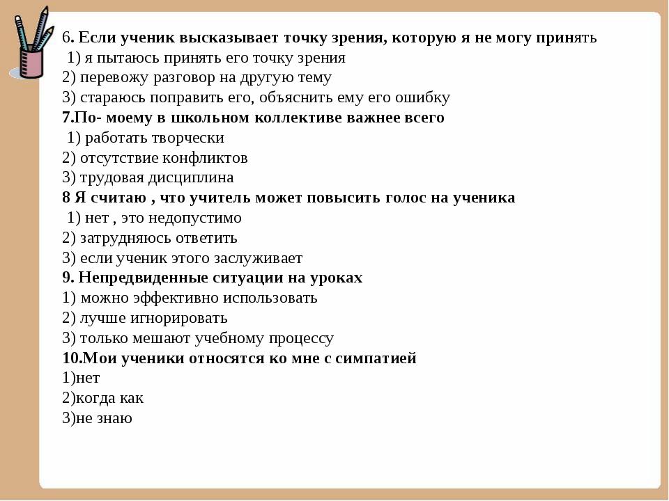 6. Если ученик высказывает точку зрения, которую я не могу принять 1) я пыта...