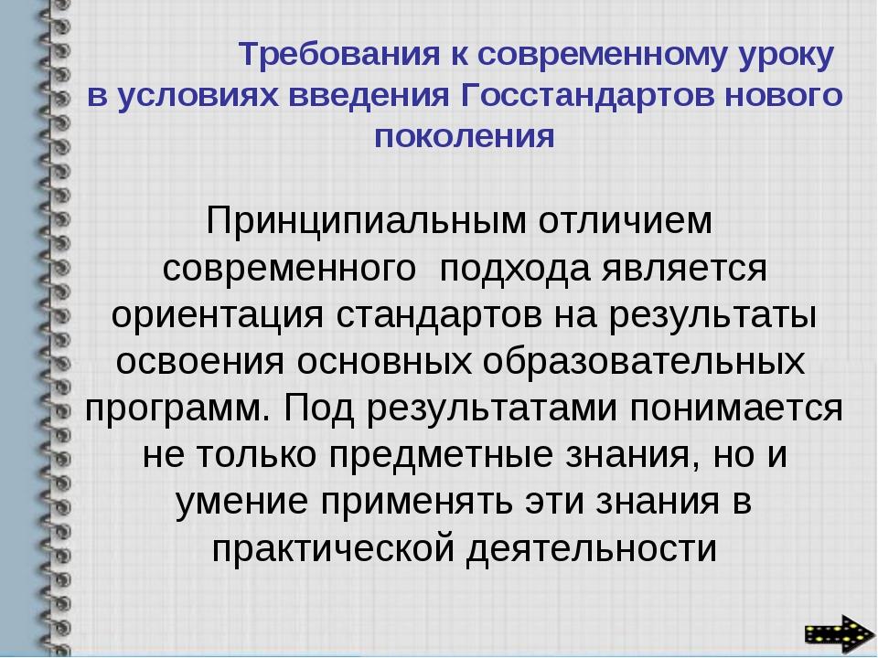 Требования к современному уроку в условиях введения Госстандартов нового пок...