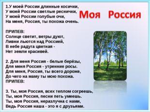 1.У моей России длинные косички, У моей России светлые реснички, У моей Росси
